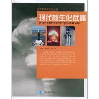 现代核生化武器
