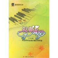 浪漫满屋:韩国影视金曲改编的钢琴曲(赠光盘)