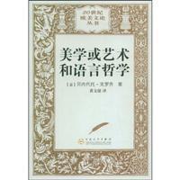 20世纪欧美文论丛书-美学或艺术和语言哲学
