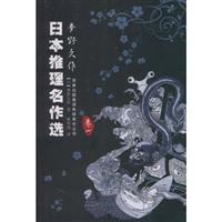 日本推理名作选:梦野久作.卷1