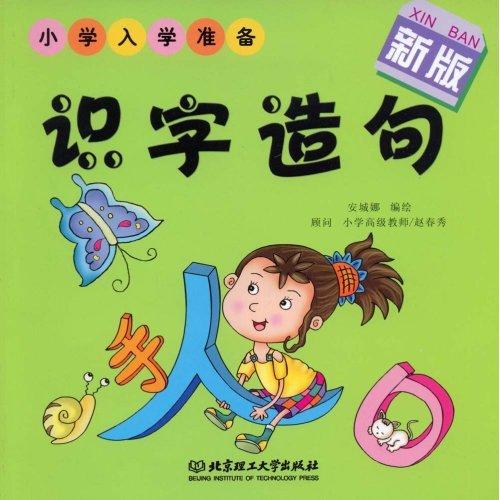 小学入学准备:识字造句(新版)图片