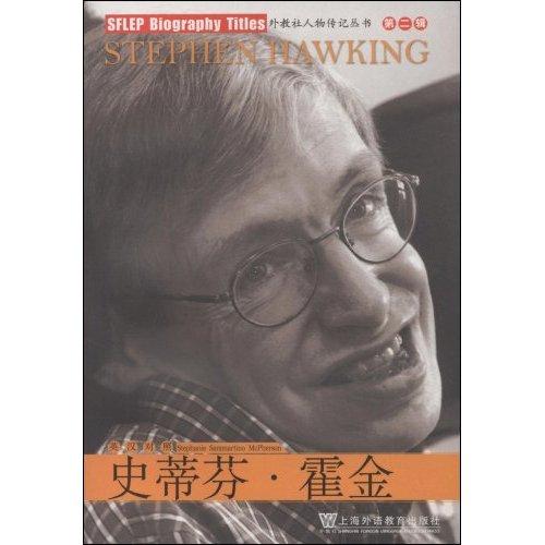 史蒂芬.霍金(英汉对照):外教社人物传记丛书(第二辑)