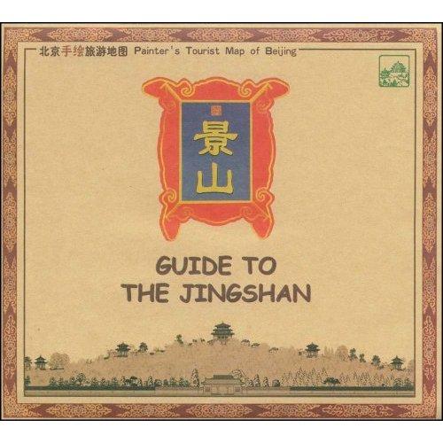 景山-北京手绘旅游地图