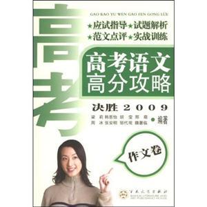 高考语文高分攻略:决胜2009(作文卷)