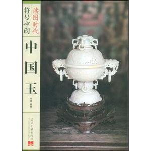 读图时代-中国玉