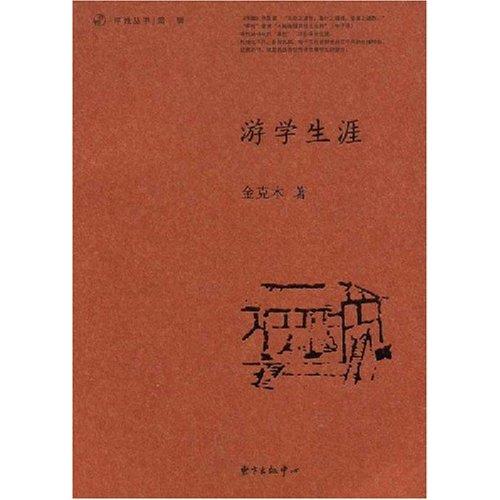 率性丛书第1辑-游学生涯