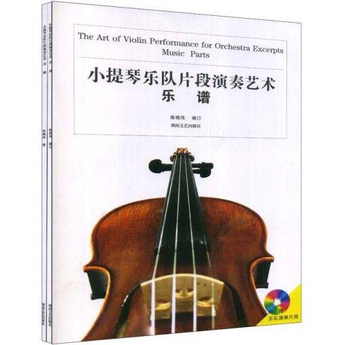 小提琴乐队片段演奏艺术乐谱图片