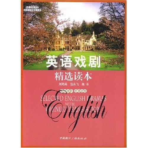 英语戏剧精选读本:英汉对照