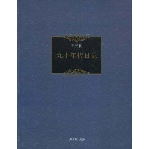 王元化九十年代日记