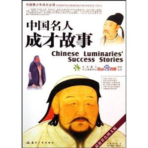 中国青少年成长必读 中国名人成才故事