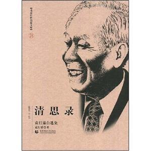 清思录-袁行霈自选集