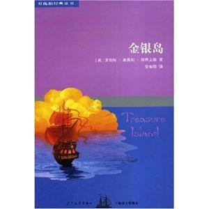 《金银岛》【价格 目录 书评 正版】_中国图书网