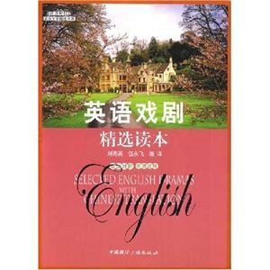 英語戲劇精選讀本:英漢對照