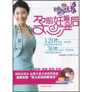 孕前 妊娠 产后(含1DVD光盘)