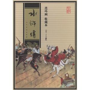 水浒传-连环画 收藏本(全二十六册)