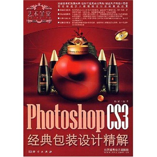 Photoshop CS3 经典包装设计精解