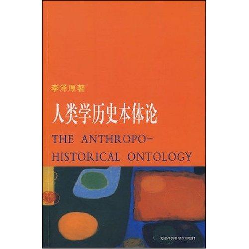 李泽厚 人类学历史本体论