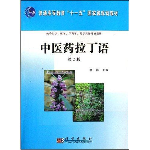 中医药拉丁语(第2版)