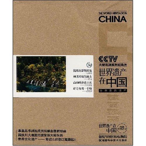 世界遗产在中国-世界自然遗产