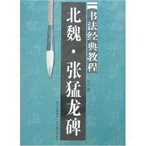 书法经典教程-北魏.张猛龙碑