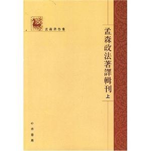 孟森政法著译辑刊(全三册)