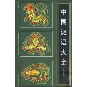 中国谜语大全-修订本
