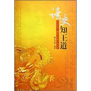 读史知王道:由2008年上溯到先秦的中国语录
