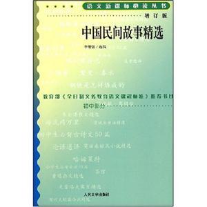 中国民间故事精选.增订版