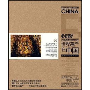 世界遗产在中国-世界文化遗产1