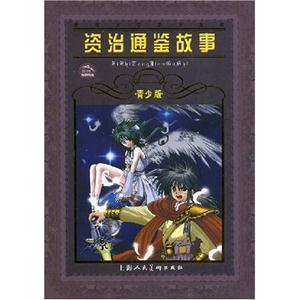 资治通鉴故事-(青少版)