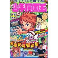 少年漫画王-(第4辑)/厦门出版社珠海漫画图片图片