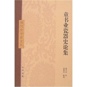 童书业瓷器史论集