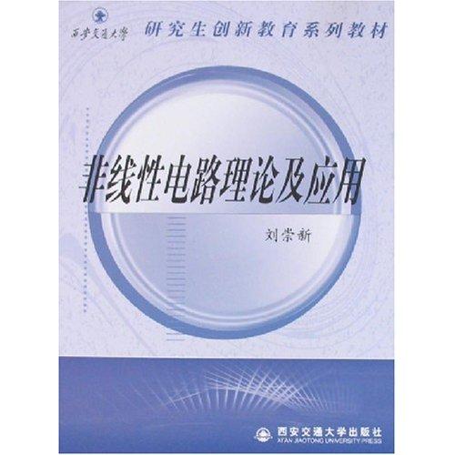 非线性电路理论及应用(西安交通大学研究生创新教育系列教材)