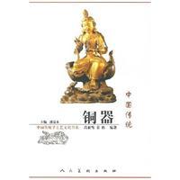 中国传统铜器