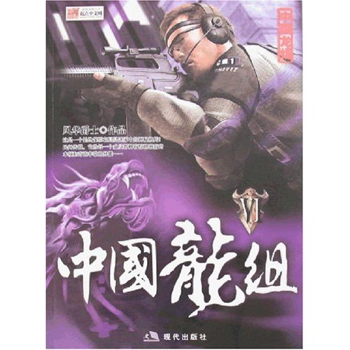 中国龙组2主角是谁