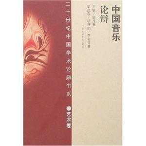中國音樂論辯