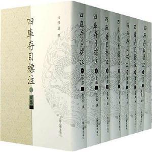 四库存目标注(附索引)全八册