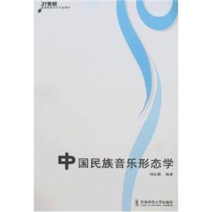 中国民族音乐形态学-(含光盘)