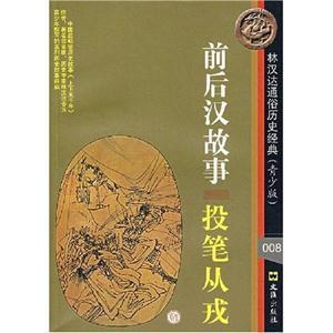 前后汉故事-投笔从戎-(青少版)(008)