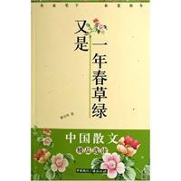 又是一年春草绿-中国散文精品选读