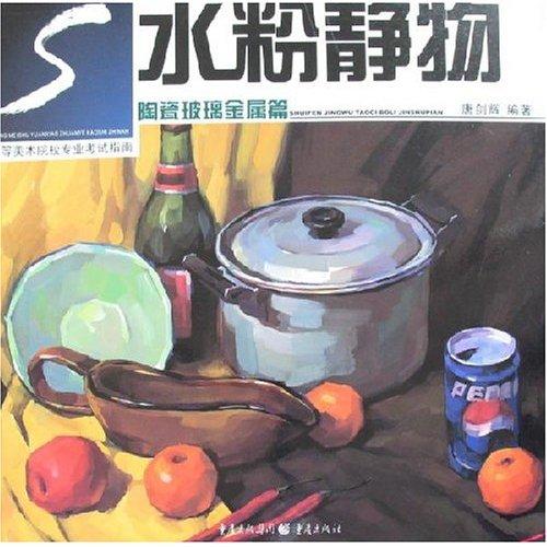 水粉静物(陶瓷玻璃金属篇)