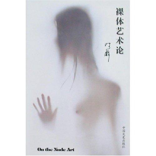 祼体艺术论图片/大图57264299号