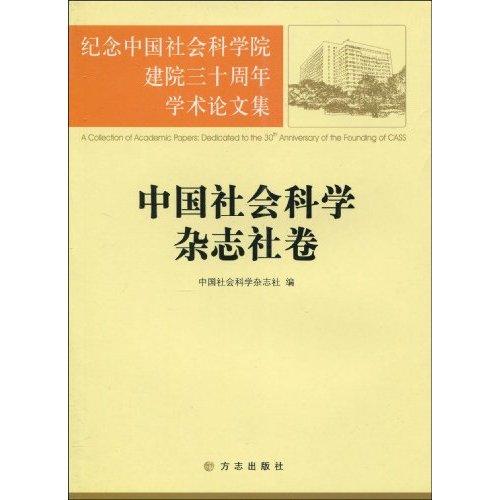 纪念中国社会科学院建院三十周年学术论文集.中国社会科学杂志社卷