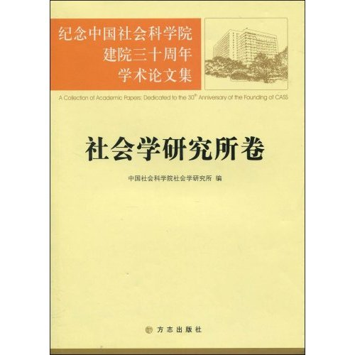 纪念中国社会科学院建院三十周年学术论文集.社会学研究所卷