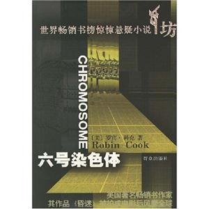 六號染色體-世界暢銷書榜驚悚懸疑小說坊