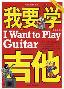 我要學吉他(中學生版)(書配DVD)