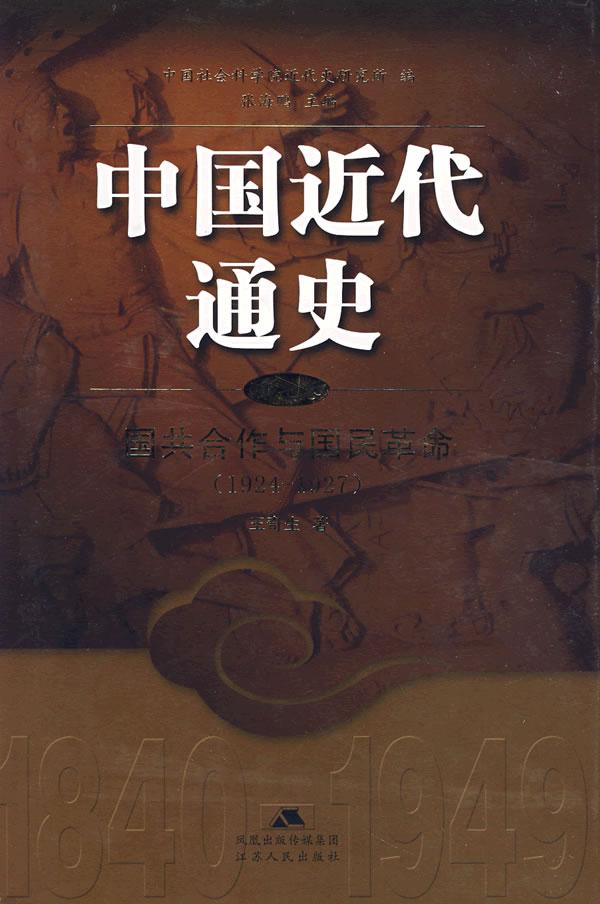 国共合作与国民革命(1924-1927)