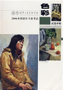 色彩-2006本科招生專業考試試卷評析