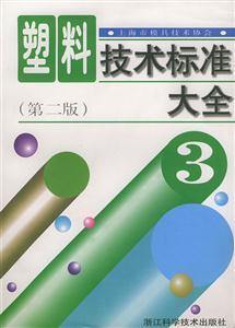 塑料技术标准大全(全3册)