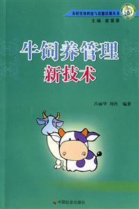 牛饲养管理新技术